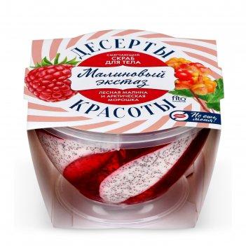 Скраб для тела десерты красоты смягчающий «малиновый экстаз», 220 мл