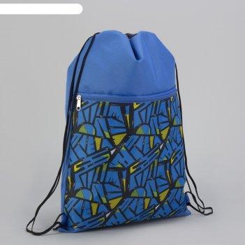 Сумка-мешок для обуви, наружный карман на молнии, цвет васильковый/жёлтый
