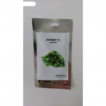 Семена шпинат корвер f1 , 250 шт.