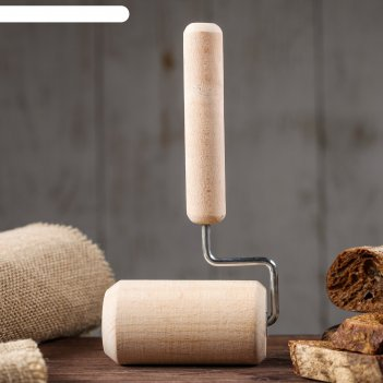 Валик-скалка для теста кондитерский, 18 х 10 см, d=5 см