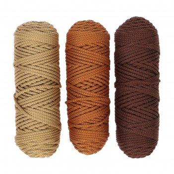 Шнур для вязания полиэфирный 3мм, 50м/105гр, набор 3шт (комплект 13)
