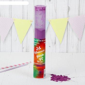 Хлопушка-цветной дым яркий взрыв эмоций 30см, цвет фиолетовый