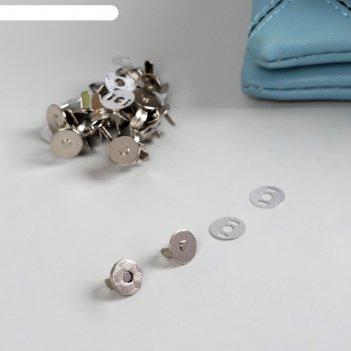 Кнопки магнитные, d = 10 мм, 10 шт, цвет серебряный