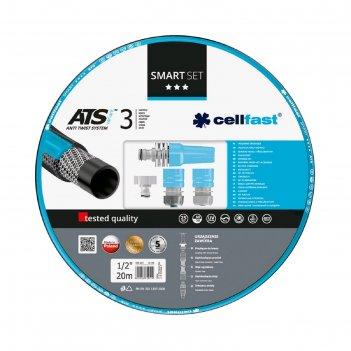 Поливочный набор smart ats variant шланг 1/2 20 м + комплект соединителей