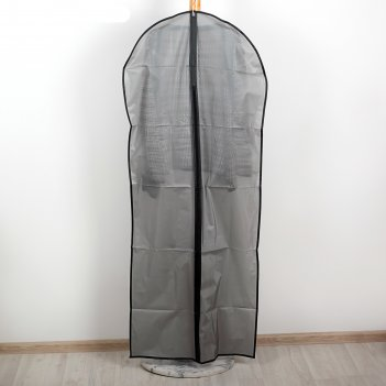 Чехол для одежды 61х137см плотный peva, цвет серый