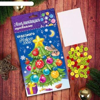 Аппликация пуговками чудесного нового года!, ёлочка