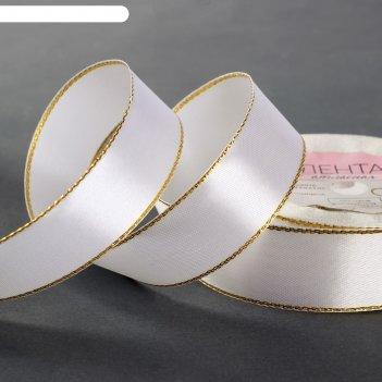 Лента атласная «золотые нити», 25 мм, 23±1м, №001, цвет белый