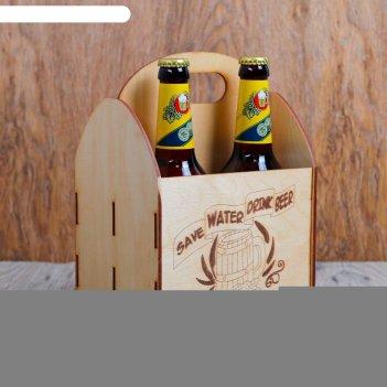 Ящик под пиво save water drink beer!