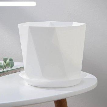 Кашпо с поддоном idea «призма», 2,6 л, цвет белый