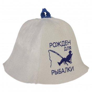 Банная шапка «рождён для рыбалки»