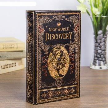 Сейф-книга дерево открытие нового мира кожзам 21х13х5 см