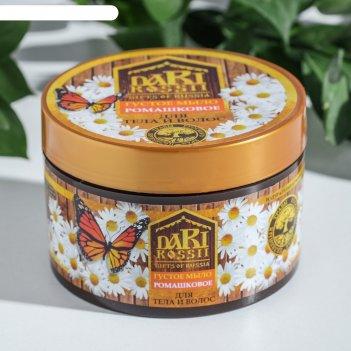 Густое мыло dari rossii ромашковое для тела и волос, 450 мл