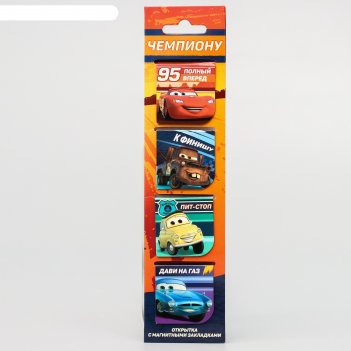 Открытка с 4 магнитными закладками чемпиону, тачки