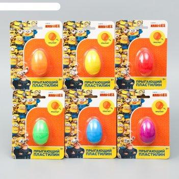 Жвачка для рук, прыгающий пластилин, гадкий я, в яйце, 14 грамм, цвет микс