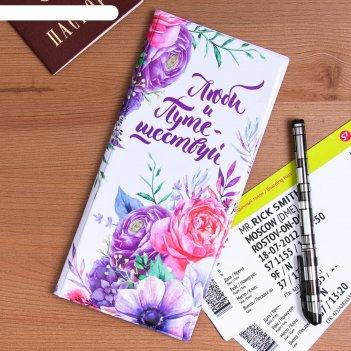 Конверт туристический для документов люби и путешествуй