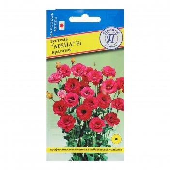 Семена цветов эустома арена красный f1, 5 др
