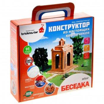 Конструктор керамический для детского творчества беседка   303