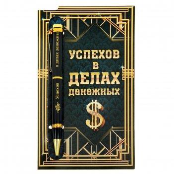Ручка подарочная на открытке успехов в делах денежных