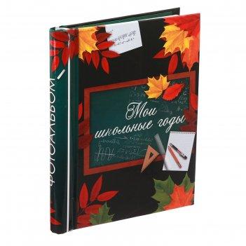 Фотоальбом мои школьные годы, 30 магнитных листов