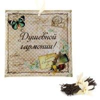 Арома-саше в конвертике душевной гармонии, аромат ванили