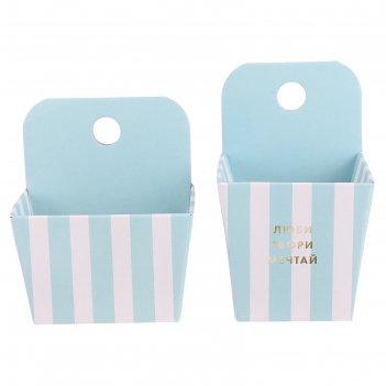 Набор подвесных коробок люби, твори мечтай, 12х14,5х8,5 см, 10х10х16,5 см