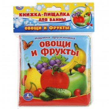 Книга-раскладушка пищалка для ванной овощи и фрукты м.дружинина, 8 стр. 97
