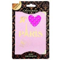 Обложка для паспорта влюбленная в париж