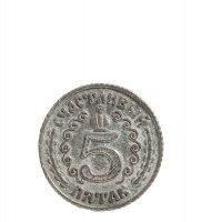 Am-730 монета счастливый пятак (олово, латунь)