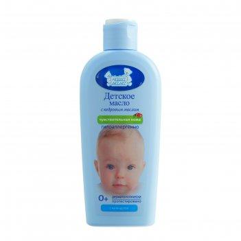 Масло детское для ухода и массажа для чувствительной кожи, 125 мл