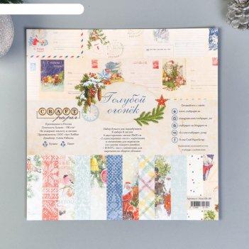 Набор бумаги для скрапбукинга голубой огонёк 8 листов,  20х20 см, 190 гр/м