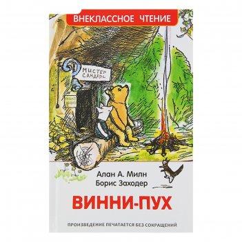 Внеклассное чтение «винни-пух». автор: милн а.