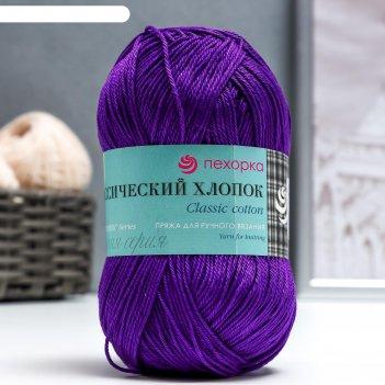 Пряжа классический хлопок (698, т. фиолетовый), 250 м