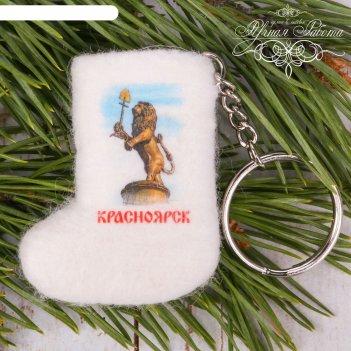 Брелок-валенок «красноярск. лев» (ручная работа)