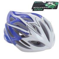 Шлем велосипедиста взрослый от-325, сине-белый