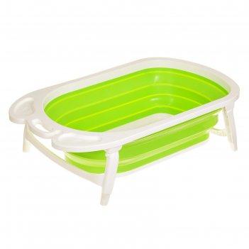 Ванночка детская складная, цвет зелёный