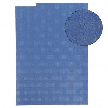 Бумага для творчества фактурная переплёт синий формат а4