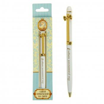 Ручка подарочная для романтичной натуры