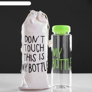 Бутылка для воды my bottle, 500 мл, в мешке, крышка винтовая, зелёная, 6х6