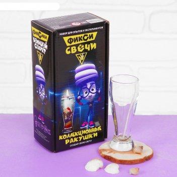 Набор для создания гелевых свечей фикси-свечи коллекционные ракушки 727
