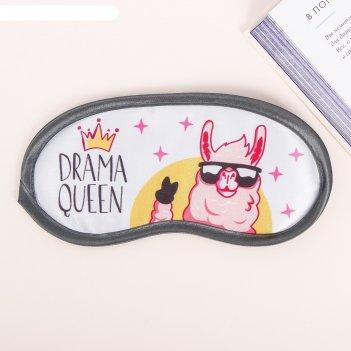 Маска для сна drama queen