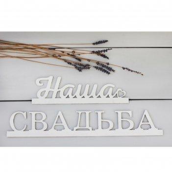 Деревянная заготовка «наша свадьба», 6,5 x 40 x 0,5 см