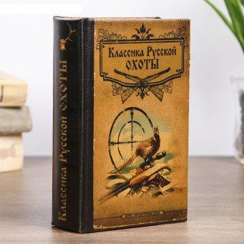 Сейф-книга классика русской охоты