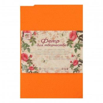 Фетр оранжевый 1 мм (набор 10 листов) формат а4