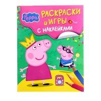 Книга свинка пеппа раскраски и игры с наклейками