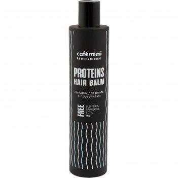 Бальзам для волос cafe mimi, с протеинами, 300 мл