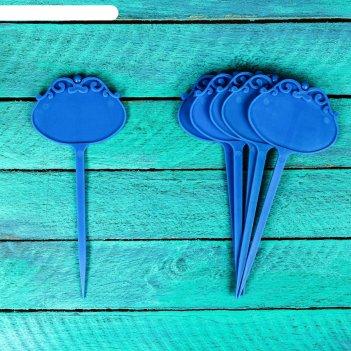 Набор ярлыков садовых 6 шт., 15 см, синие фигруные под маркер