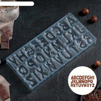 Форма для шоколада 27,5x13,5 см буквы английские, 26 ячеек