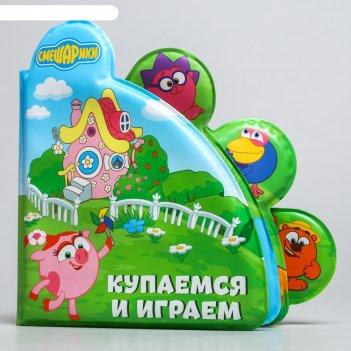 Книжка для игры в ванной смешарики купаемся и играем