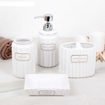 Набор аксессуаров для ванной комнаты, 4 предмета классика, цвет белый