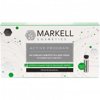 Активная сыворотка для лица markell professional active «мгновенный лифтин